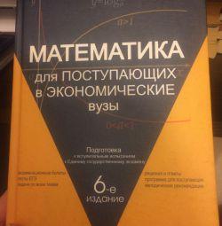 Учебник 📚 по математике