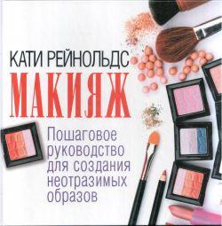 Ρετρό μακιγιάζ (νέο βιβλίο)