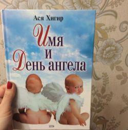 Книга - імена