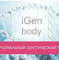 Greenway Personal Test genetic