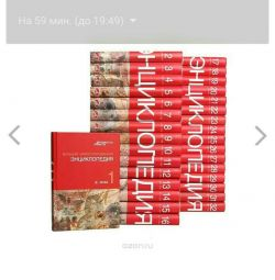 Encyclopedia 32 volumes