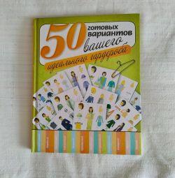 Cartea este despre crearea a 50 de opțiuni pentru garderoba ta