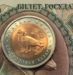 10 rubles 1992 THE RED KAZARKA.