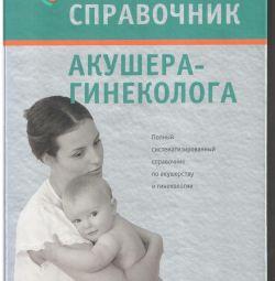 Η υγεία των γυναικών μέσα από τα μάτια ενός ειδικού - ένα νέο βιβλίο