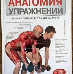 The book Anatomy of Exercises - Trainer in the classroom, new