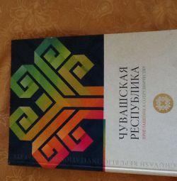 Книга чувашская республика