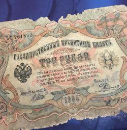 Το τραπεζογραμμάτιο 3 ρούβλια 1905