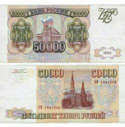 50.000 ρούβλια το 1993