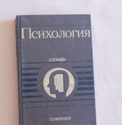 Psychology (dictionary)