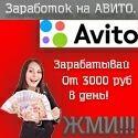 Τα χρήματα Avito είναι ο συντομότερος τρόπος για τα χρήματα