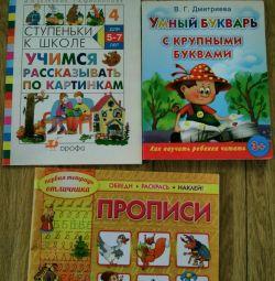 Βιβλία για την προετοιμασία για το σχολείο