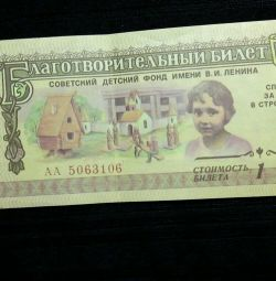 Charity ticket for 1 ruble. 1988
