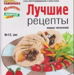 Magazine: The best recipes. Exchange.