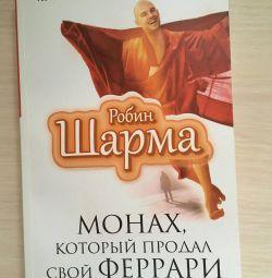 Βιβλίο R. Sharma