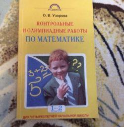 Textbooks for Grade 2