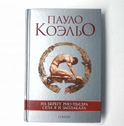 Книга Пауло Коельо