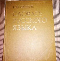 Dictionary of Russian Ozhegova