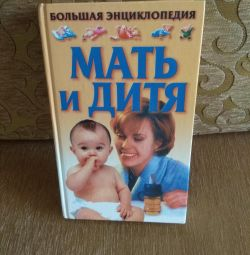 Great encyclopedia