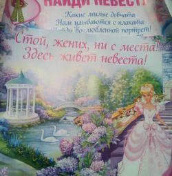 Αφίσες για εξαγορά