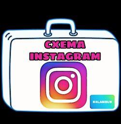 Schema de câștiguri pe Instagram. Gata de afaceri!