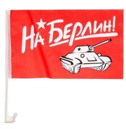 Σημαία αυτοκινήτου