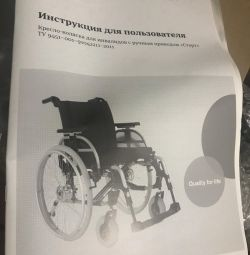 Αναπηρική καρέκλα νέα