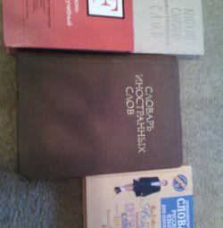 Λεξικά για μαθητές και μαθητές