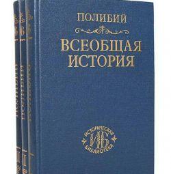 Πολύβιος Παγκόσμια ιστορία. Σε 3 τόμους.
