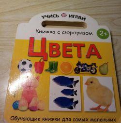 Παιδικό βιβλίο ανάπτυξης.