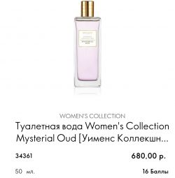 Women's Collection Mysterial Oud - Орифлейм