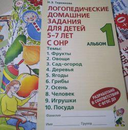 NE Teremkova