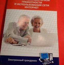 Підручник до комп'ютерної грамотності