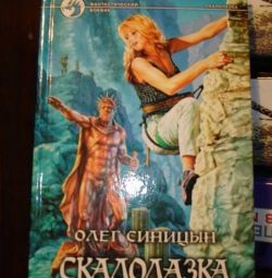 fantezie. Oleg Sinitsin