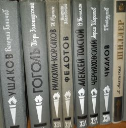 Βιβλία ЖЗЛ