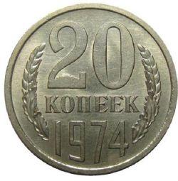 20 kopecks 1974