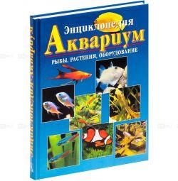 Ansiklopedi Akvaryumu. Balık, bitki ekipmanı