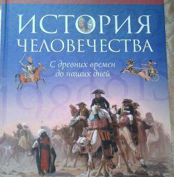Η ανθρώπινη ιστορία εγκυκλοπαίδειας