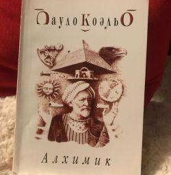 Книга Пауло Коэльо «Алхимик»