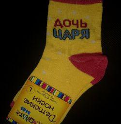 Socks for children.