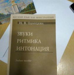 Навчальний посібник Російська мова як іноземна