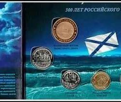 """Set de monede """"300 de ani de flotă rusă"""""""