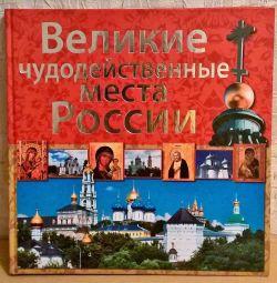 Μεγάλα θαυμαστά μέρη της Ρωσίας