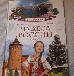 Βιβλία θαύματα της Ρωσίας.