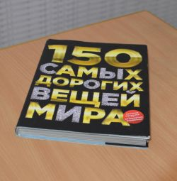 New Gift Book