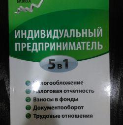 Reference manual for entrepreneurs