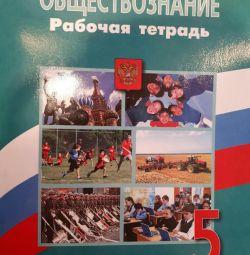 л.ф. иванова, Хотеенкова: Обществознание
