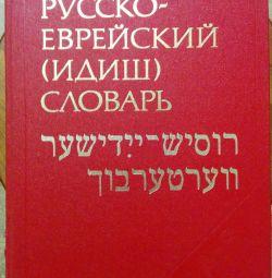 Russian-Hebrew (Yiddish) dictionary