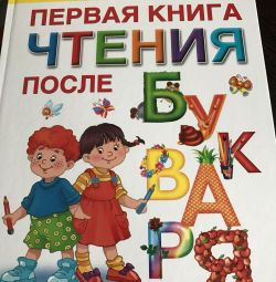 Book, 2+. New! Reading after the ABC