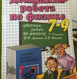 Textbook (solved book) in physics 7-9 classes