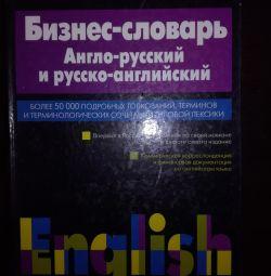 Dicționar de afaceri